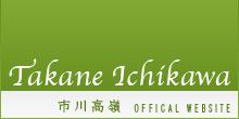 ピアニスト市川高嶺 OFFICAL WEBSITE